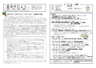 13号 - 笹原中学校