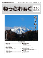 ねっとわぁく236号 - 長野県生活協同組合連合会