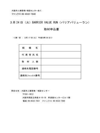 3月 24 日(火)BARRIER VALUE RUN(バリアバリューラン