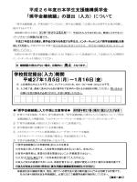 平成26年度日本学生支援機構奨学金 「奨学金継続願」の提出(入力