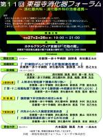 第11回 東福寺消化器フォーラム開催のお知らせ(PDF:224KB)