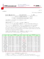 (PA1)NYK METEOR V.039E スケジュール変更のお知らせ