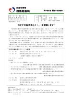 を開催します!(PDF:1824KB) - 群馬労働局