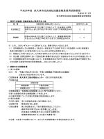 平成26年度 泉大津市社会福祉協議会職員採用試験要領