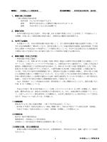 市美展ふくい開催事業 資料(PDF:475KB)