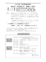 平成26年度栃木県経営品質賞表彰式