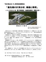 「最先端の計測分析、機器と事例」 - あいち産業科学技術総合センター