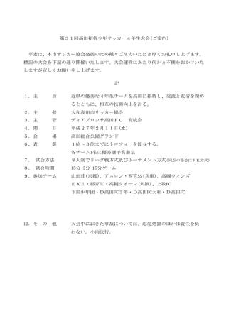 2.主 催 大和高田市サッカー協会 各チーム1名に優秀