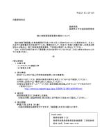 施工体制実態調査票の提出について(平成27年2月9日)