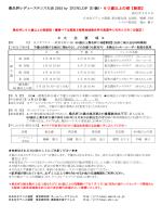桑名杯レディーステニス大会 2015 by DUNLOP (D 級)・ 60歳以上の部