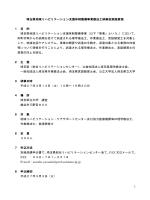 1 埼玉県地域リハビリテーション支援体制整備事業療法士研修会実施