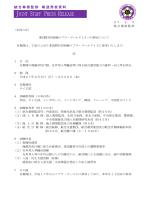 統合幕僚監部 報道発表資料