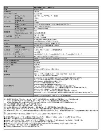 ASUS MeMO Pad™ 7 (ME70CX) ME70CX
