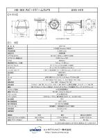 UHS-H10 HD-SDI スピードドームカメラ