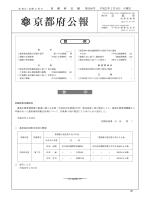 京都府公報 第2650号(PDF:290KB)
