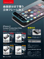 「iPhone 6用 曲面対応液晶保護フィルム」新発売