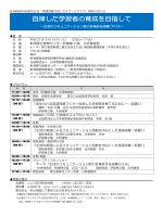 自律した学習者の育成を目指して - 新潟県立教育センター