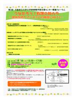 第2回大阪府立大学大学院療養学習支援センター看護フォーラム