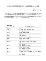 地域産業資源の指定について(鹿児島県)(PDF:115KB)