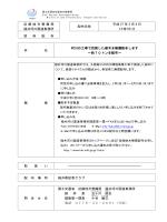 近畿地方整備局 福井河川国道事務所 配布日時 平成 27 年 2 月 4 日