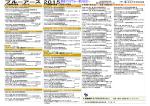 2日目簡易プログラム(PDF)ダウンロード