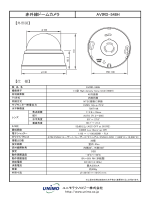 AVIRD-548H 赤外線ドームカメラ