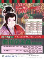 【3月イベント】大衆演劇「市川ひと丸劇団公演」