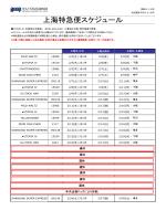 上海特急便スケジュール