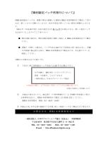 級別認定バッチ再発行について - HBA 社団法人 日本ホテルバーメンズ