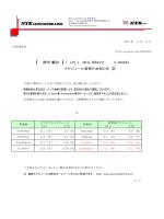 【欧州輸出】(LP1)MOL BRAVO V.04W52 スケジュール変更のお知らせ②