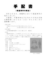 手 配 書 - 栗山警察署