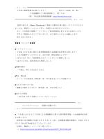 平成24年12月25日 - 日本下水道新技術機構