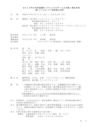 2015年日本代表選手(ナショナルチームA代表)強化合宿