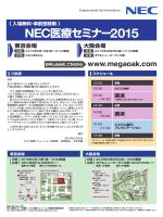 NEC医療セミナー2015