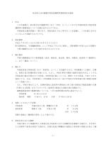 秋田県立比内養護学校給食調理等業務委託仕様書(PDF文書)