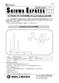 [Vol.46] ULTRON ES-OVM を用いた azelnidipine