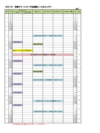 2015年レーススケジュール
