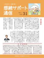 Vol. 31 - 日本想続サポートセンター