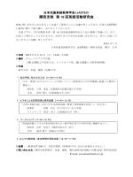 関西支部 第 19 回英語活動研究会 - 日本児童英語教育学会 (JASTEC)