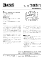 AD594/AD595 - Analog Devices