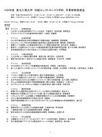 知能エレクトロニクス学科卒業研修発表会プログラム