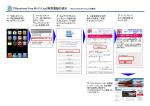 『Hiroshima Free Wi-Fi Lite』利用登録の流れ
