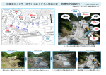 現場見学会資料(2) (PDFファイル 2.8MB)