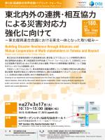 別紙参加申込書(PDF:627KB)