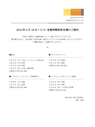 2015 年 3 月 16 日~17 日 営業時間変更/休業のご案内