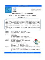 第1回 イタセンパラ生態系ネットワーク推進部会 の開催について