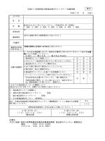平成27年度神奈川県食品表示ウォッチャー応募用紙 応募先 231