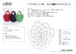 ネット編みバッグ<ミニ>
