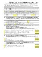 資料3H27研修医アンケート票案⑥ 150210.xlsx