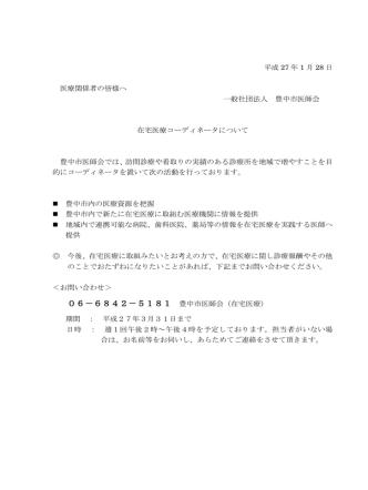 06-6842-5181 豊中市医師会(在宅医療)